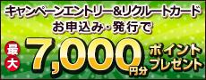 リクルートカード新規入会でポイント最大7,000円分がもらえる!詳しくはこちら♪
