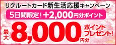 リクルートカード新生活応援キャンペーン実施中!ポンパレで使える!最大8,000円分ポイントプレゼント!