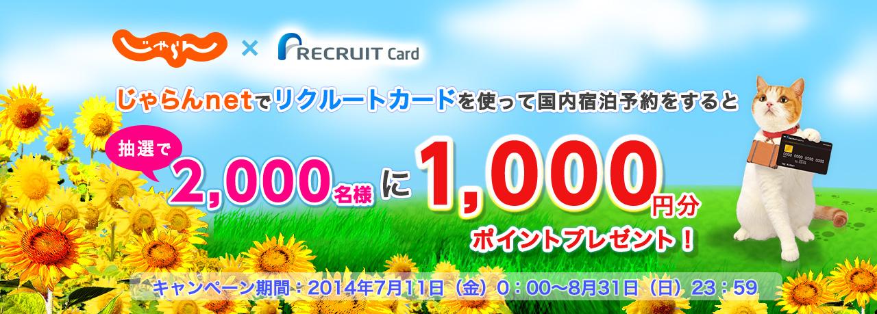 じゃらんnet×RECRUIT Card じゃらんnetでリクルートカードを使って国内宿泊予約