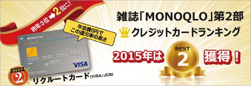 クレジットカードランキング 2015年は2位獲得!