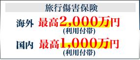 旅行傷害保険 海外 最高2,000万円(利用付帯) 国内 最高1,000万円(利用付帯)