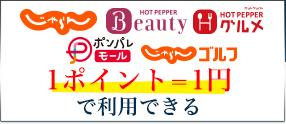 リクルートのサービスで1ポイント1円で利用できる