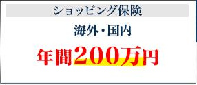 ショッピング保険 海外/国内 年間200万円