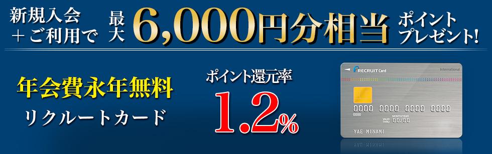 最大6,000円分相当ポイントプレゼント!