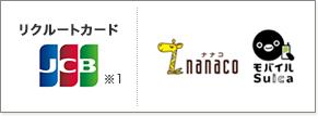 リクルートカード JCB:ナナコnanaco モバイルSuica