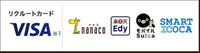 リクルートカード VISA:ナナコnanaco 楽天Edy モバイルSuica SMARTICOCA